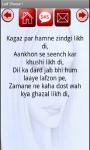 Sad Sher O shayari  screenshot 3/3