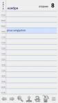 Agenda 2015 pro perfect screenshot 1/6