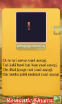 Hindi Romantics Shayaries screenshot 2/3