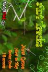 The  Ants screenshot 1/2