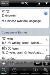 iCED Chinese Dictionary - ABC Edition screenshot 1/1