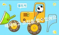 Baby learns transport korean screenshot 1/4