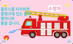 Baby learns transport korean screenshot 4/4