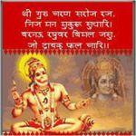 Hanumanji screenshot 2/2