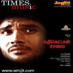 Mathikettan Salai The Tamil Film screenshot 1/2