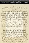 Al-Aqeedah Al-Wasitiyyah  ( ) screenshot 1/1