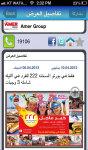 Promo Egypt screenshot 1/6