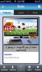 Promo Egypt screenshot 3/6
