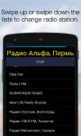 Russian Pop Radio Free screenshot 1/3