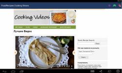 Food: Recipes Cooking Shows screenshot 1/6