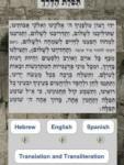 iDerech Tefilat Haderech Jewish Travelers Prayer screenshot 1/1