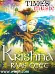 Krishna Raas Geet screenshot 2/4