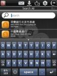 Beijing Useful Numbers screenshot 1/4