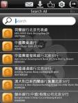 Beijing Useful Numbers screenshot 2/4