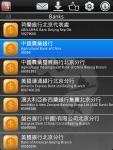 Beijing Useful Numbers screenshot 3/4