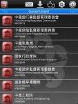 Beijing Useful Numbers screenshot 4/4