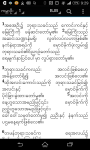 Myanmar  Bible screenshot 1/3