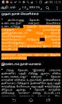 Tamil  Bible screenshot 1/3