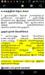 Tamil  Bible screenshot 2/3