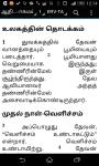 Tamil  Bible screenshot 3/3