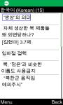 RFA Korean for Java Phones screenshot 1/6