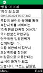 RFA Korean for Java Phones screenshot 2/6