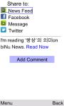 RFA Korean for Java Phones screenshot 5/6