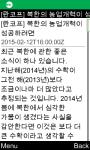 RFA Korean for Java Phones screenshot 6/6