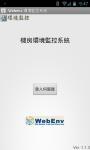 WebEnv2000 screenshot 1/6