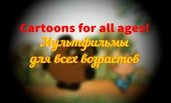 Best Russian Cartoons screenshot 1/4