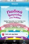 YouTube  Greek Kids Songs on YouTube screenshot 1/1