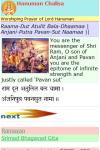 Hanuman Chalisa Prayer screenshot 2/2