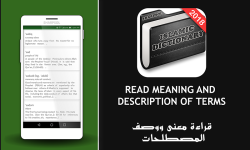 Islamic Dictionary and Guide screenshot 2/6