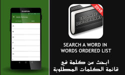 Islamic Dictionary and Guide screenshot 3/6