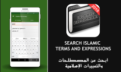 Islamic Dictionary and Guide screenshot 4/6