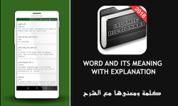 Islamic Dictionary and Guide screenshot 6/6