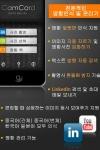 CamCard Lite( ++) screenshot 1/1