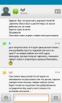LiveJournal Full Android Apps screenshot 2/5