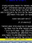 Toras Menachem (Yiddish) screenshot 1/1