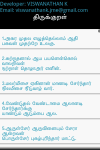 Thirukkural in Tamil screenshot 1/1