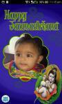 Happy Janmashtami screenshot 6/6