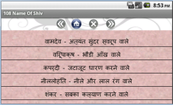 Shiv Name screenshot 3/5