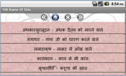 Shiv Name screenshot 4/5