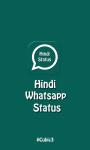 Hindi Whatsapp Status screenshot 2/6