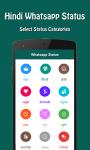 Hindi Whatsapp Status screenshot 4/6