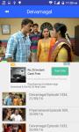 Tamil Serials screenshot 3/3