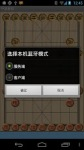 New Chiness Chess screenshot 4/4