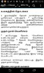 Holy Bible in Tamil screenshot 1/3