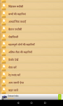 Hindi Stories Kahaniya Offline screenshot 2/6