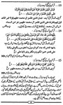 kufria aqaid of shia screenshot 3/6